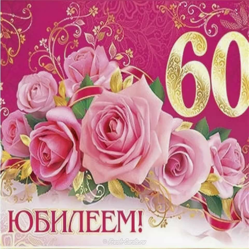 Поздравления 60 летним юбилеем