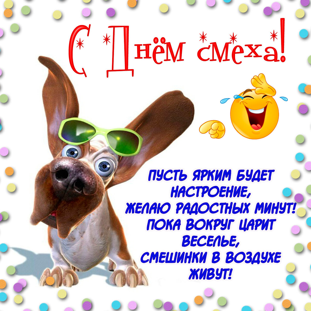 Поздравление на 1 апреля смс
