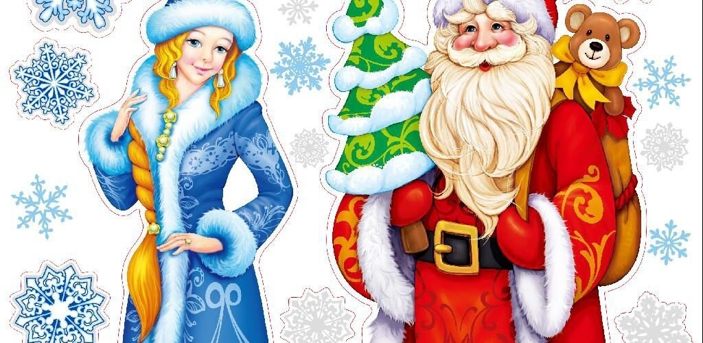 Елка дед мороз и снегурочка картинки