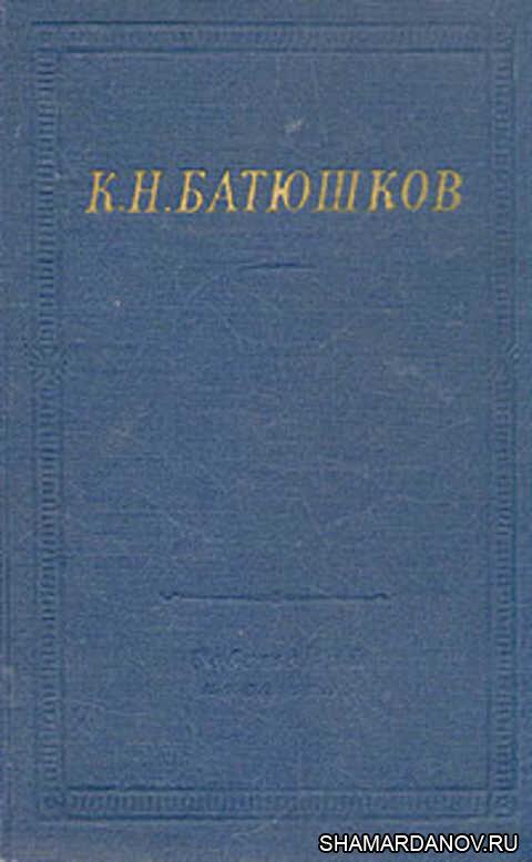 Константин Николаевич Батюшков — Полное собрание стихотворений (Библиотека поэта), скачать pdf