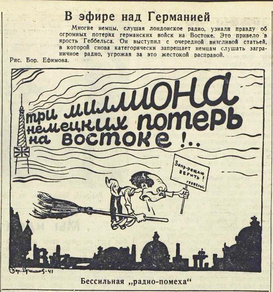 «Красная звезда», 14 октября 1941 года