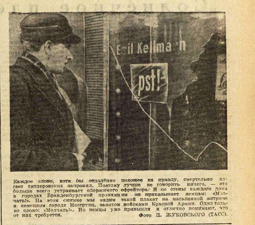 «Вечерняя Москва», 27 февраля 1945 года