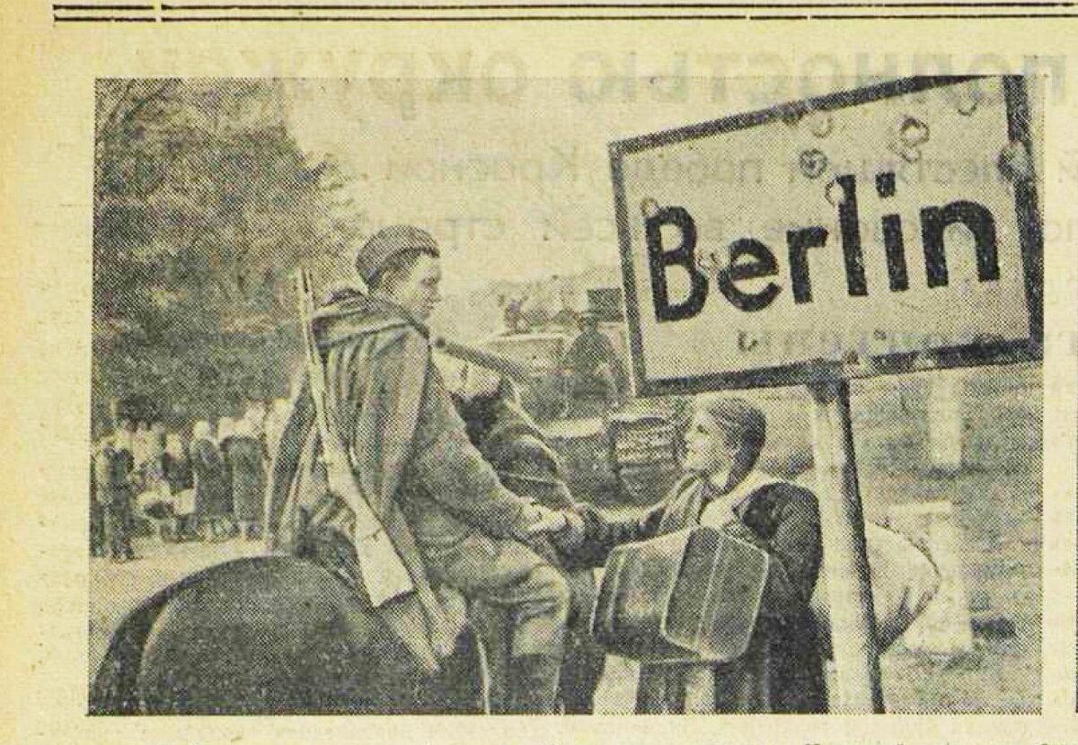 «Известия», 26 апреля 1945 года
