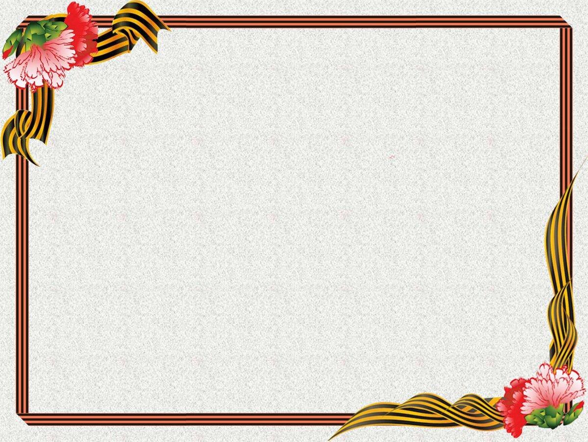 шаблон открытки с днем победы целебных