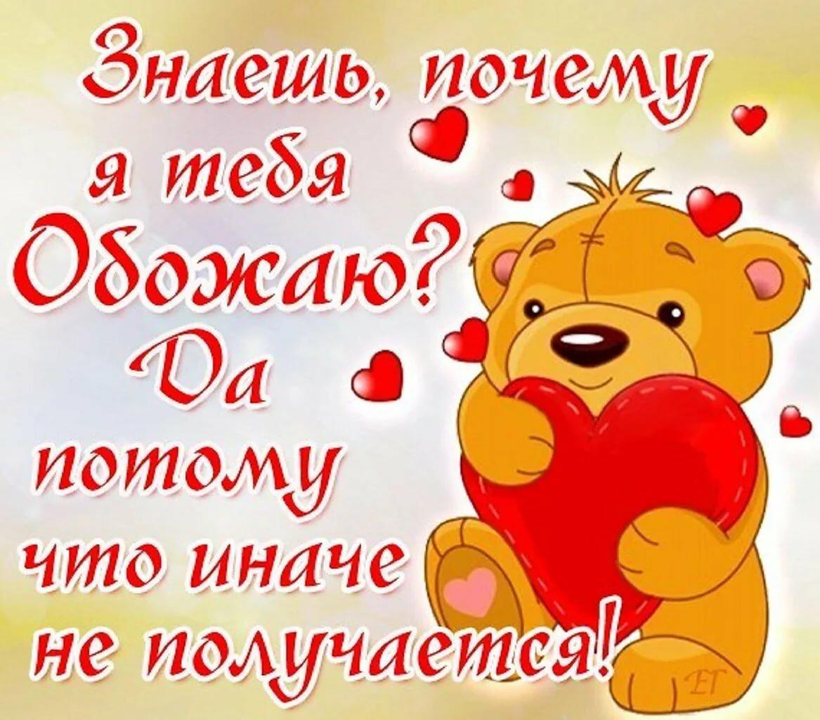 милые картинки для любимого человека раз