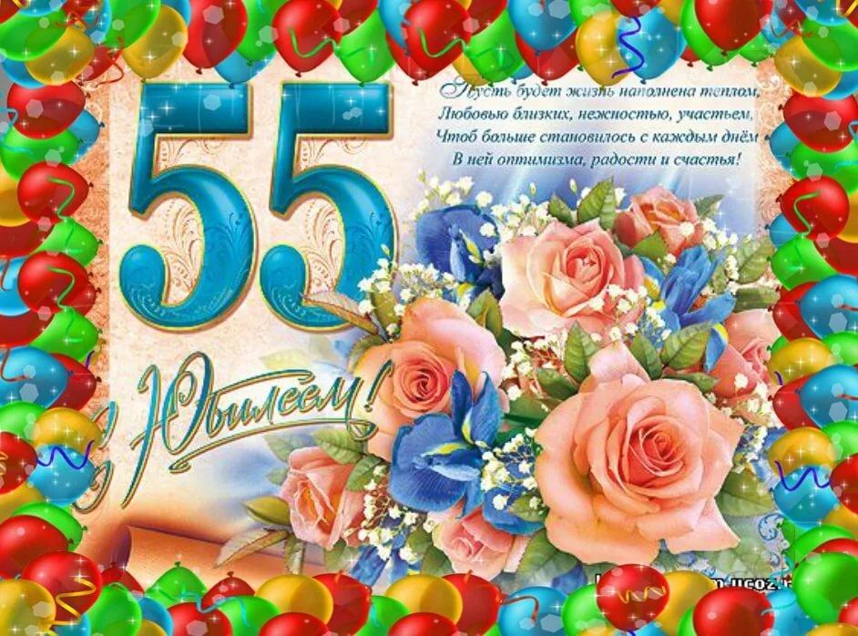 Поздравления с юбилейной датой 55 лет женщине