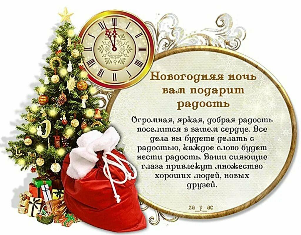 ограждения для поздравление с новым годом в одну строчку поклонный