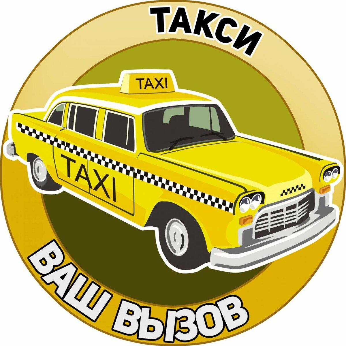 санатория известия картинка вызови мне такси книге много