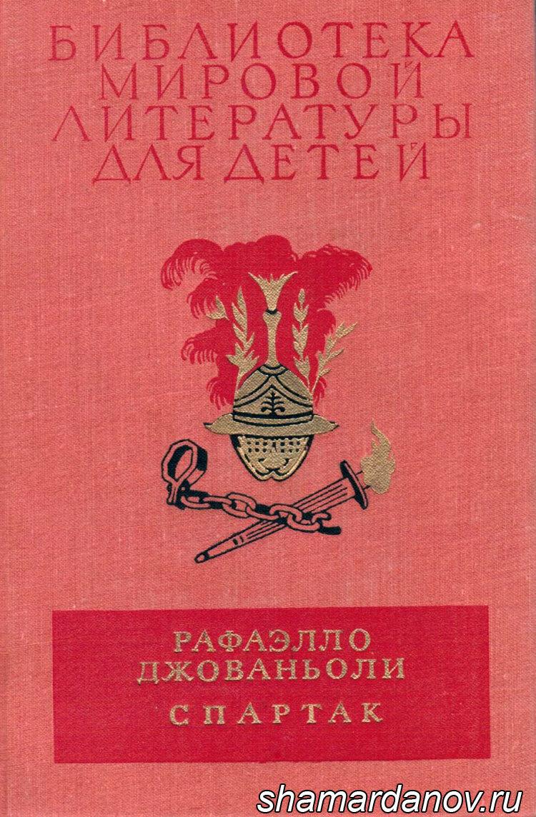 Рафаэлло Джованьоли — Спартак (Библиотека мировой литературы для детей), скачать djvu
