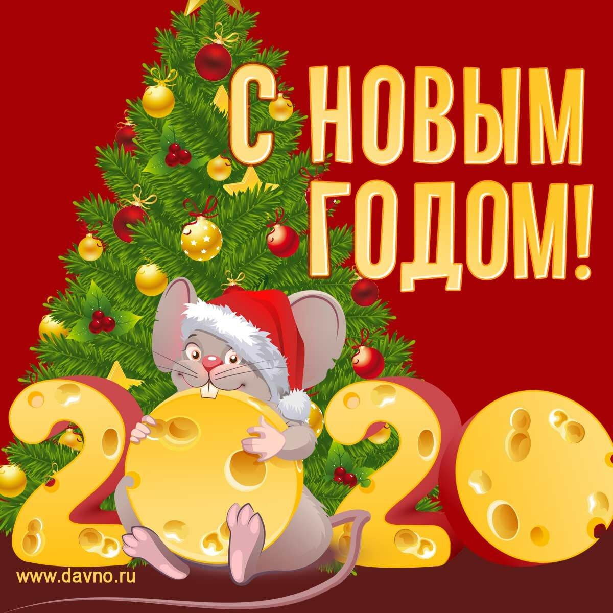 Поздравление на Новый 2020 год #новыйгод #поздравления #открытка . Оригинальные голосовые поздравления с Новым 2020 годом сморите на сайте: https://online-clubs.com/top/2020.php
