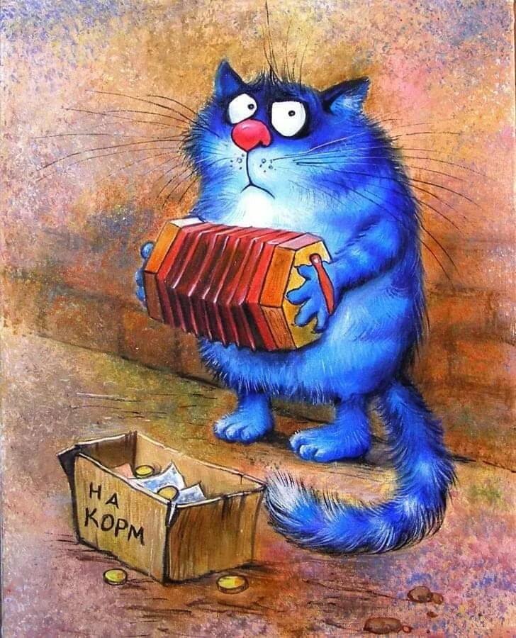 зданий картинки синий кот осенние смешные радужный