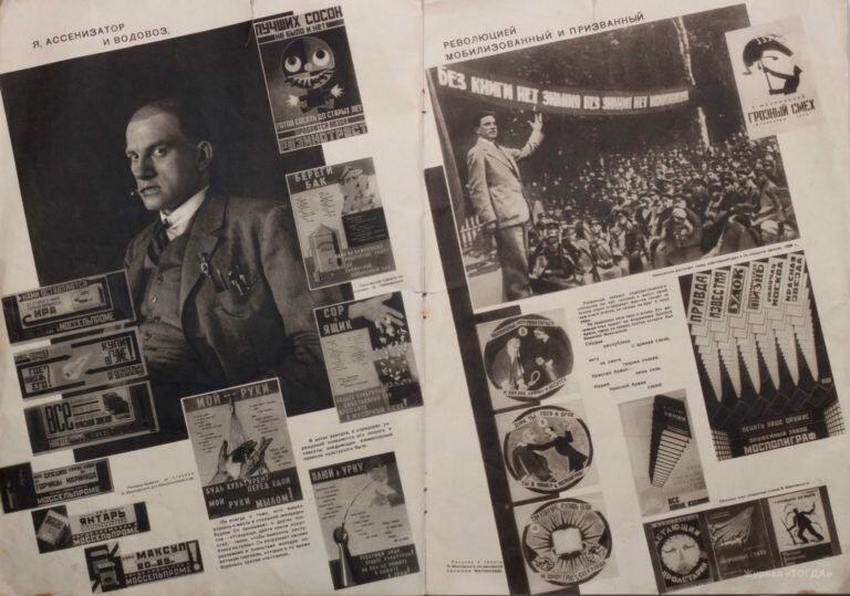 Советская довоенная открытка лекция