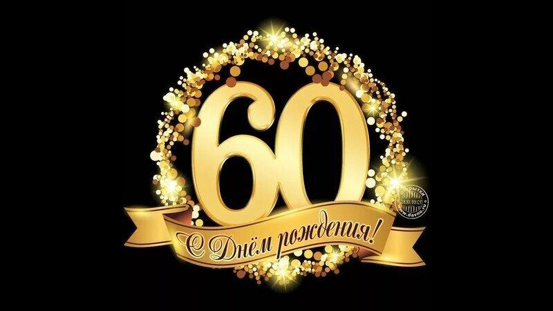 Поздравление юбиляру 60 лет шуточные