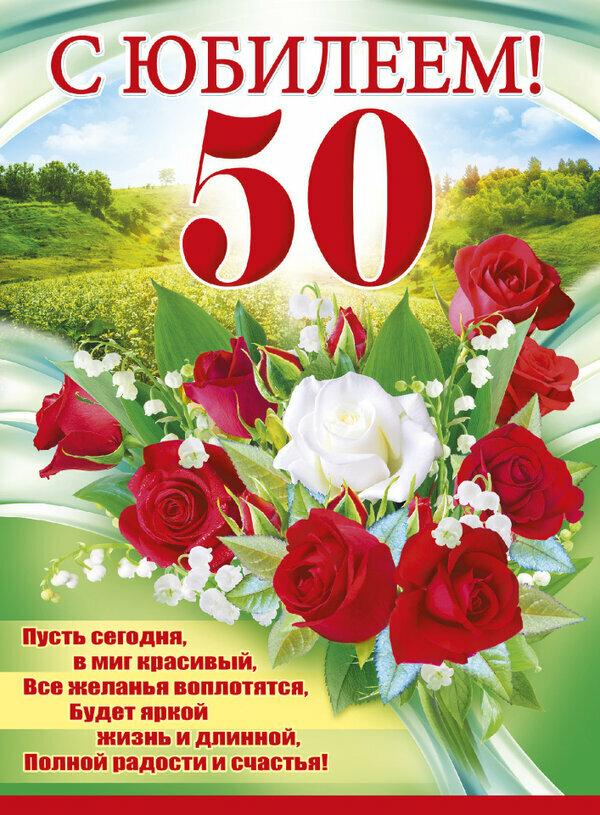 Юбилейное поздравление подруге на 50 лет