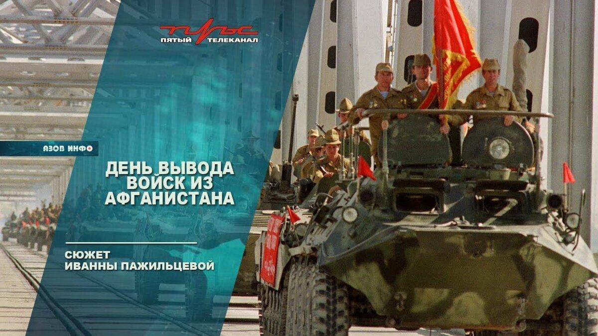 Стихи день памяти воинов-интернационалистов