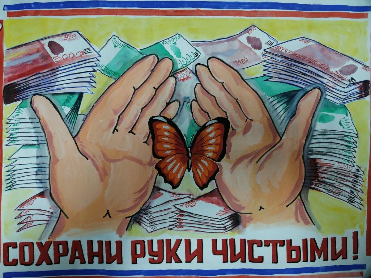 плакат нет коррупции картинки