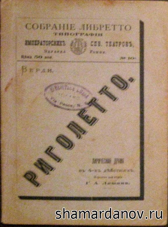 Джузеппе Верди — Риголетто, либретто на русском языке