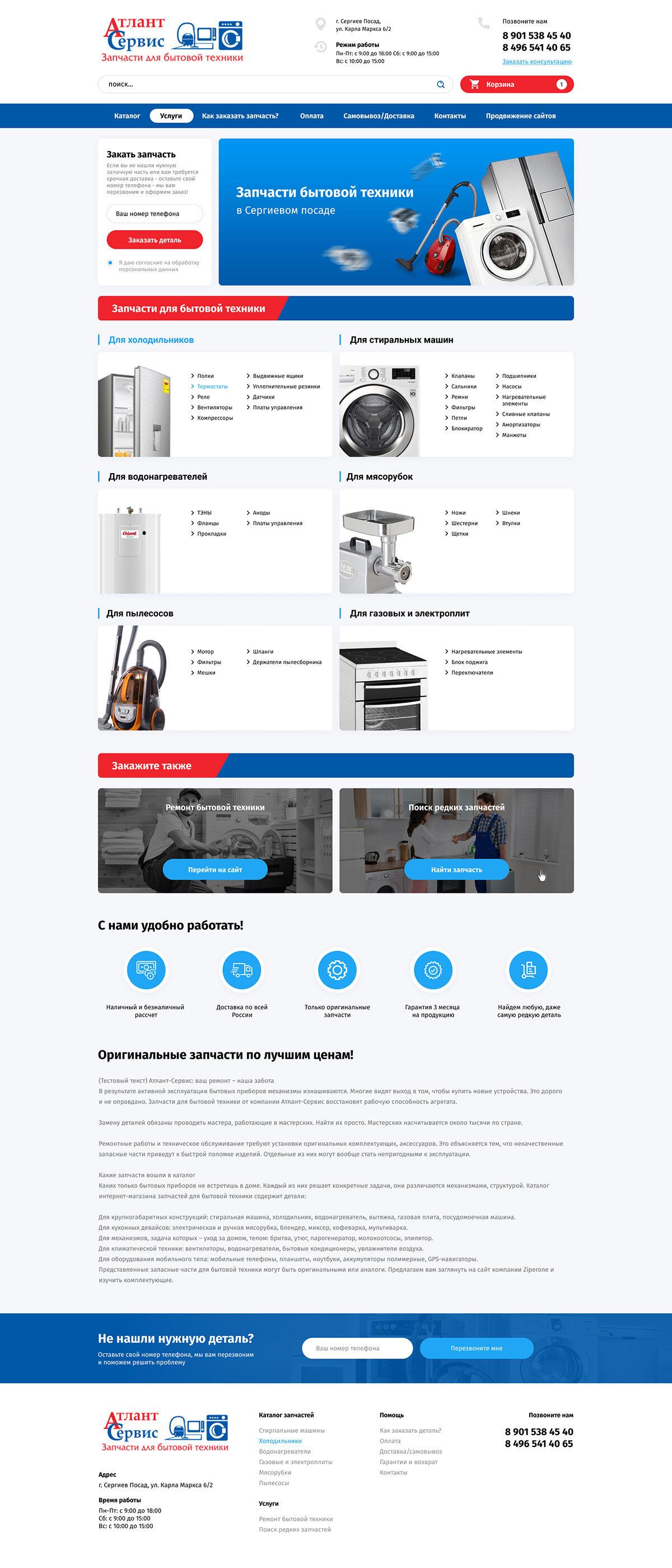 Атлант создание сайта строительные компании рязани официальные сайты