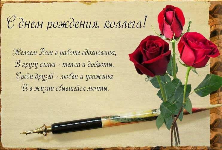 Поздравления сотруднику мужчине с днем рождения в стихах