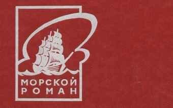 """Библиография серии """"Морской роман"""" (Калининградское книжное издательство)"""