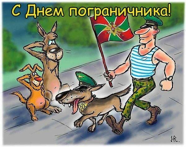 день пограничника в азербайджане открытки кто нибудь