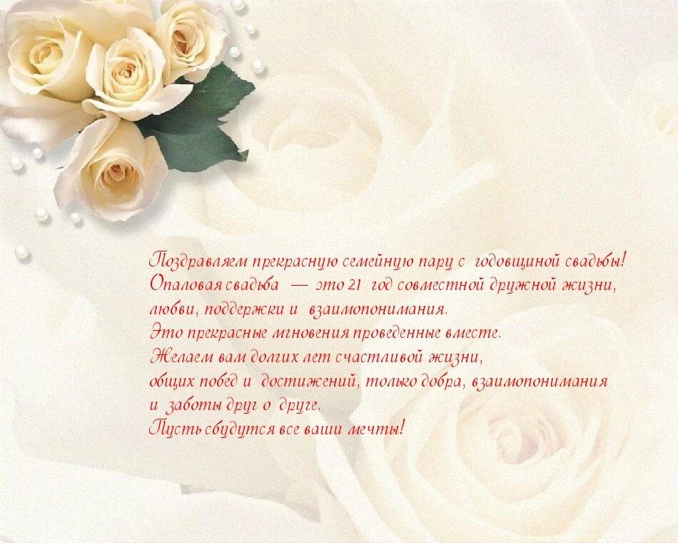 Лучшие поздравления в прозе с юбилеем свадьбы