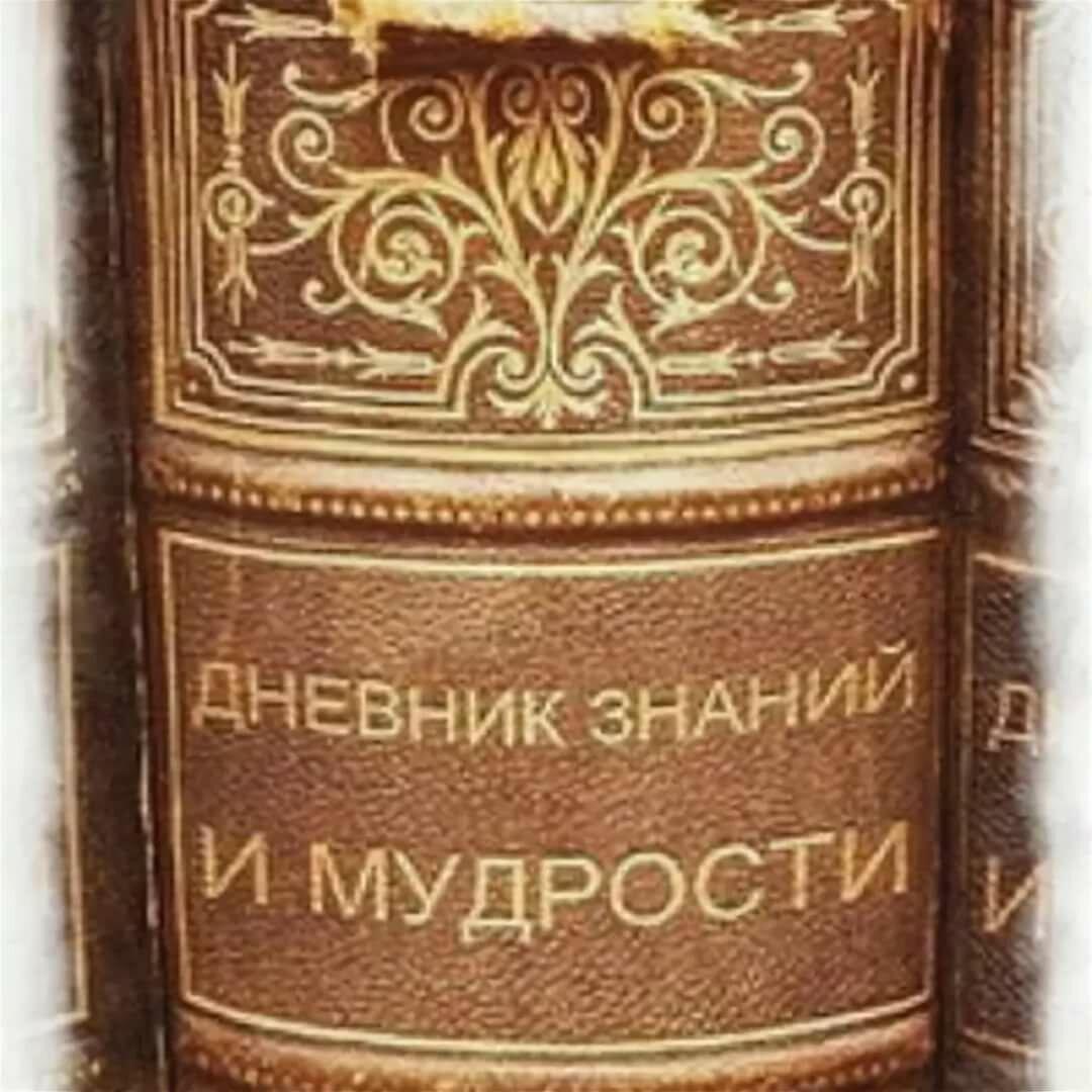россии можно картинки знание мудрость работы соликамске