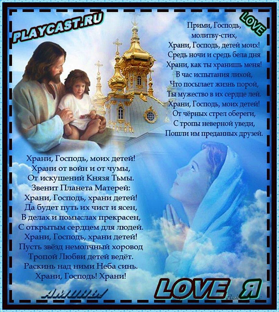 открытки молитвами проверка температуры