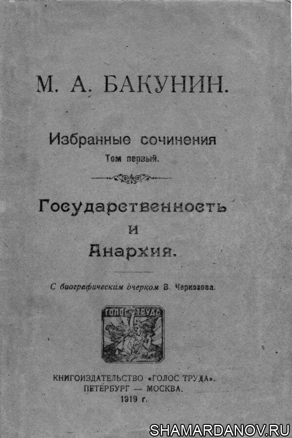 Михаил Александрович Бакунин — Избранные сочинения в 5 томах, скачать pdf