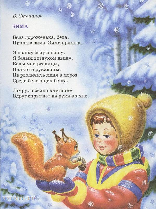 Красивые зимние стихи