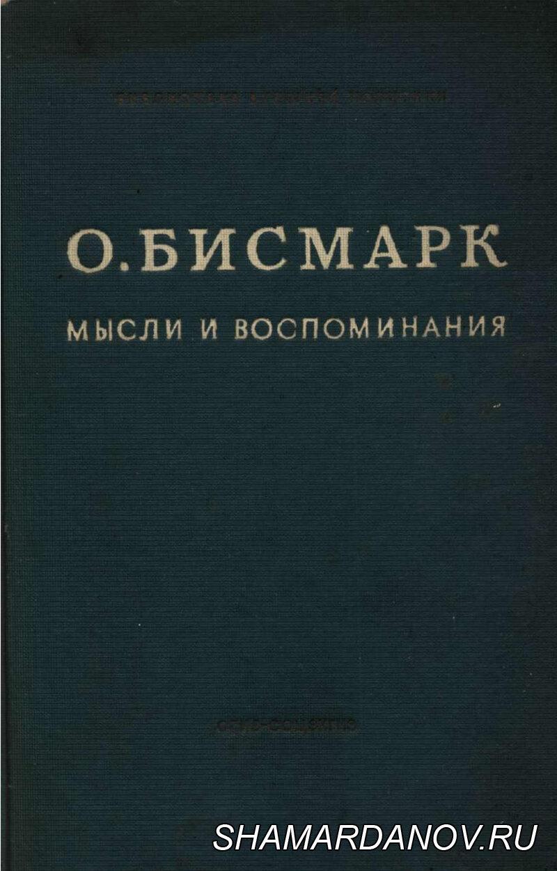 Отто фон Бисмарк — Мысли и воспоминания в трех томах, скачать pdf