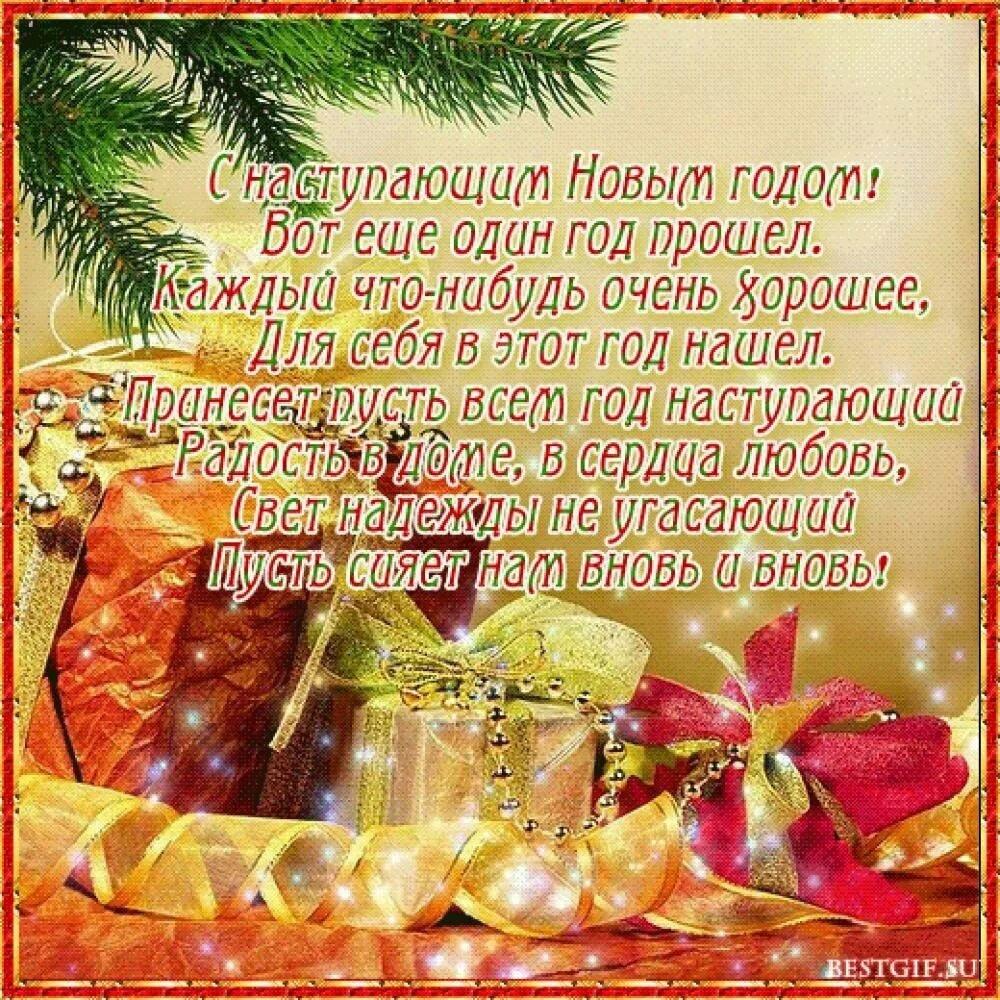 лучшие поздравления с наступающим новым годом в стихах любом случае