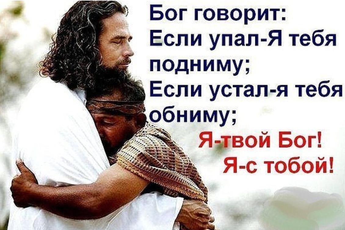 картинки с надписью бог тебя любить