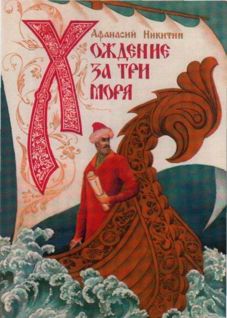 Хожение за три моря Афанасия Никитина, полный перевод на современный русский язык, читать онлайн