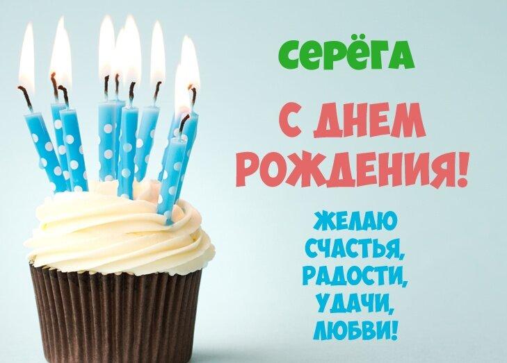Голосовые поздравления с днем рождения сергея