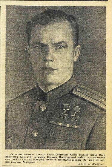 «Красная звезда», 17 мая 1945 года