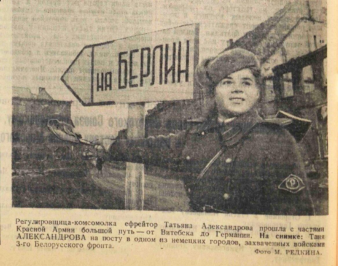 «Комсомольская правда», 8 марта 1945 года