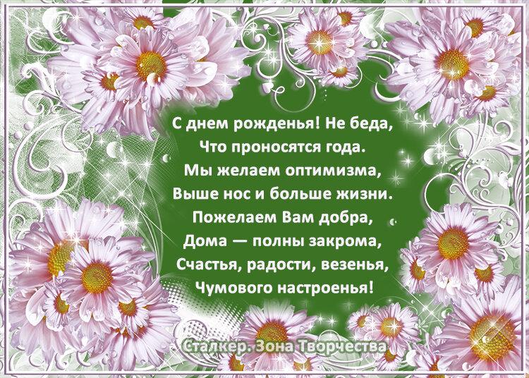 Поздравление с днем рождения женщине в положении в стихах красивые