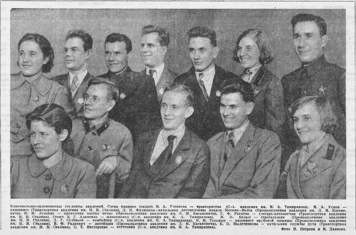 «Известия», 29 октября 1938 года