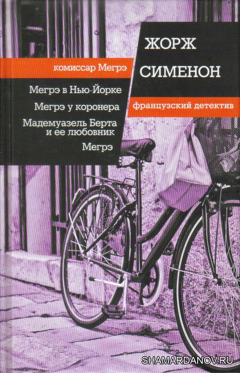 Жорж Сименон — Мегрэ (Мегрэ возвращается), скачать fb2