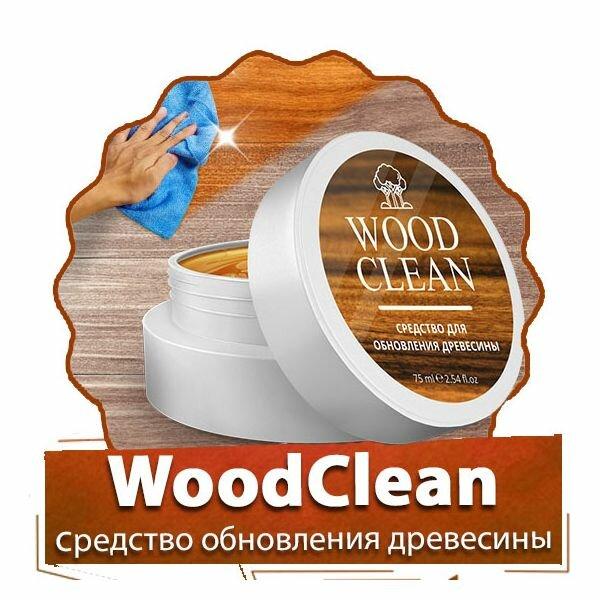 WoodClean для обновления древесины в Харькове