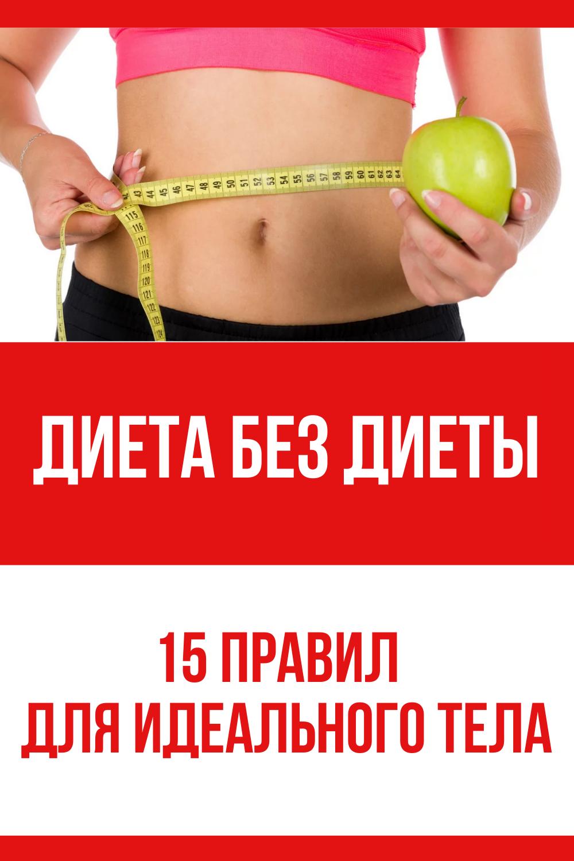 Проект Здоровья По Похудению.