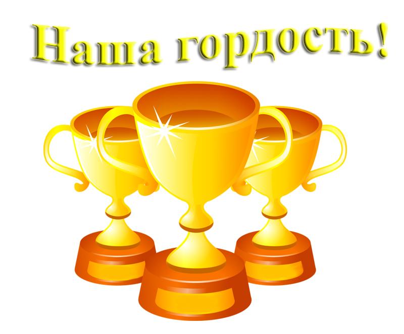 Детские поздравления с победой в конкурсе
