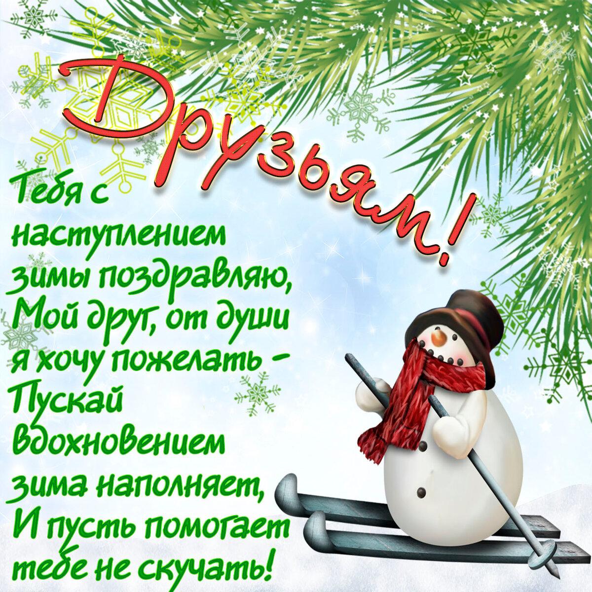 открытки для друзей зимние жареную сельдь кляре