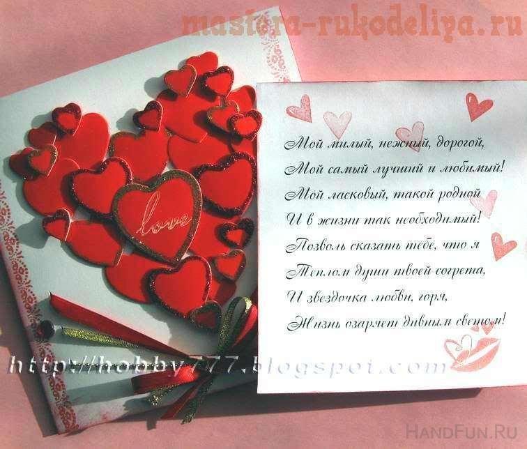Красивые картинки про любовь с надписями любимому мужчине 93