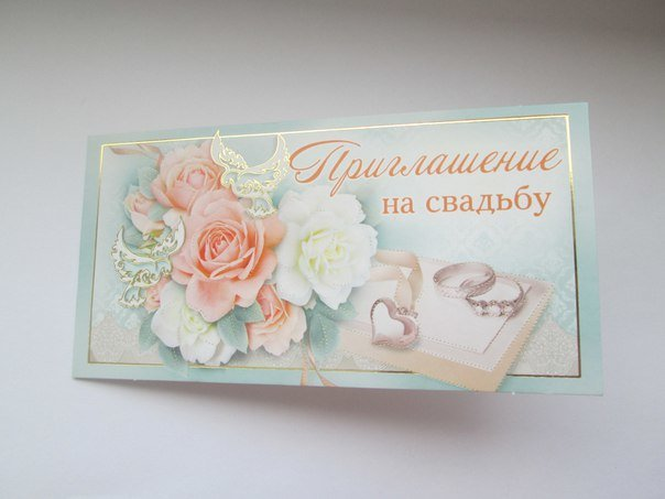 Приглашение на свадьбу открытки цена, приятного отпуска