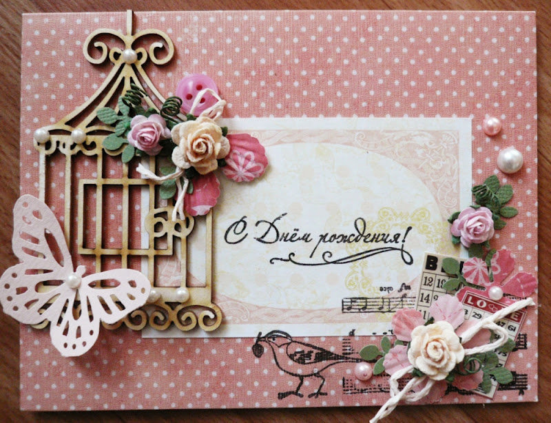 Для, с днем рождения элегантные открытки авторские
