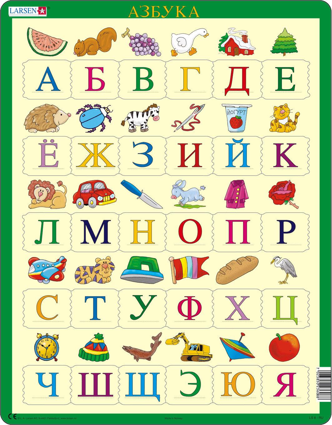 Открытки новым, азбука в картинках