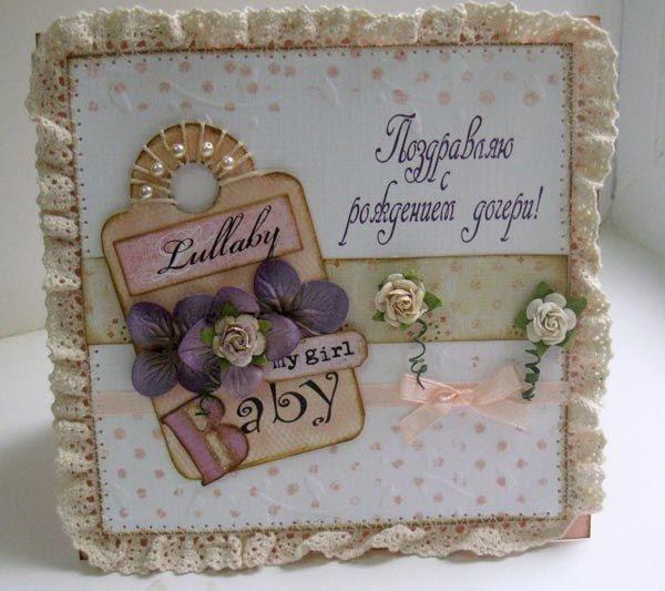 Как оформить открытку с днем рождения для дочери