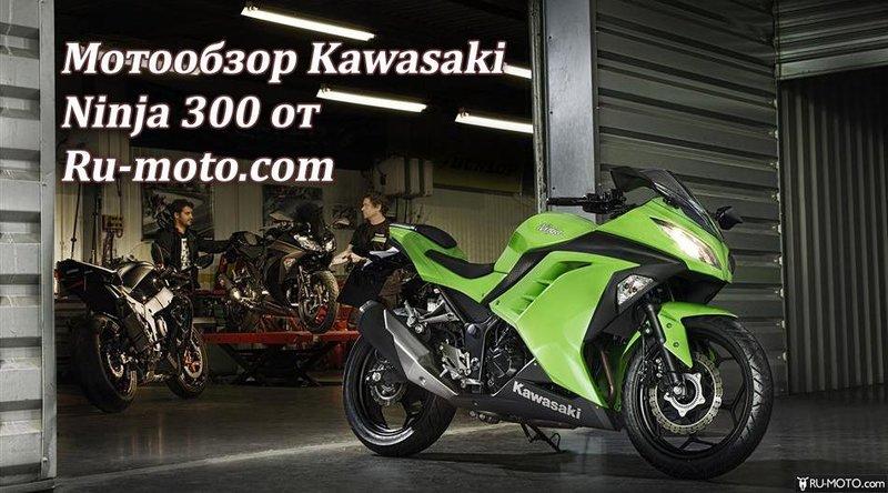 Обзор Kawasaki Ninja 300